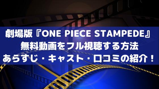 ワンピース映画 スタンピード 無料動画